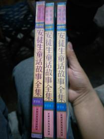 安徒生童话故事全集(全四缺第三册)