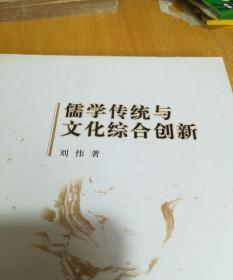 儒学传统与文化综合创新