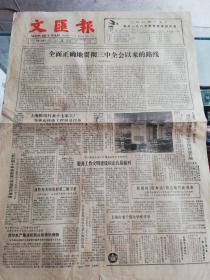 【报纸】文汇报 1987年2月22日【全面正确地贯彻三中全会以来的路线】【上海机电行业17家工厂为秦山核电工程制造设备】