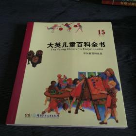 大英儿童百科全书