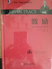 博恩·崔西职业巅峰系列:激励
