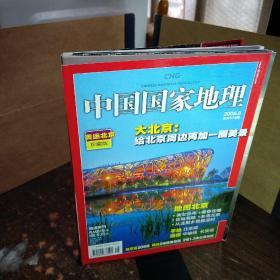 中国国家地理(2008.8)奥运北京