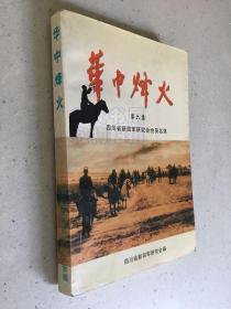 华中烽火 第六集