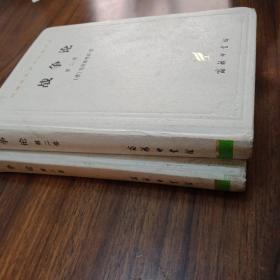 【军事类1997金边精装两卷合售】战争论,第二、三卷