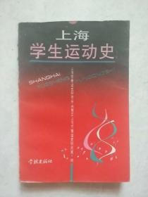上海学生运动史