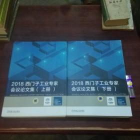 2018西门子工业专家会议论文集(上下2册全)