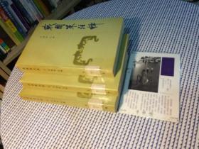 3本合售:战国策注释(全三册)