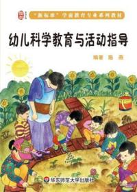 幼儿科学教育与活动指导