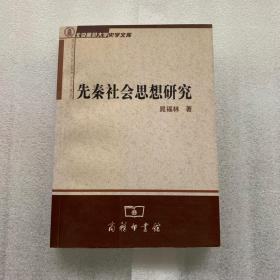 先秦社会思想研究