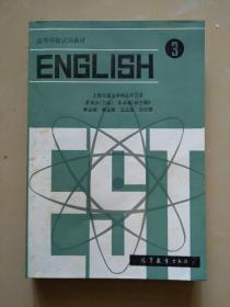 高等学校试用教材:英语 3