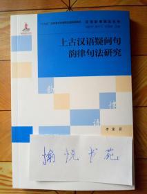 汉语韵律语法丛书:上古汉语疑问句韵律句法研究