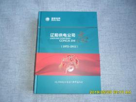 辽阳供电公司志 1972-2012 品好