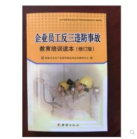 新书-企业员工反三违防事故教育培训读本(修订版)生产经营单位安全生产培训教材