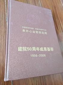 阜外心血管病医院  建院50周年成果荟萃(有光盘)