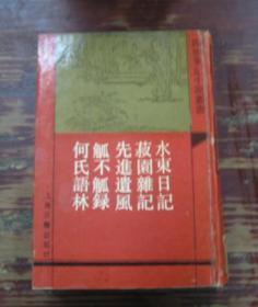 四库笔记小说丛书: 水东日记(外四种)