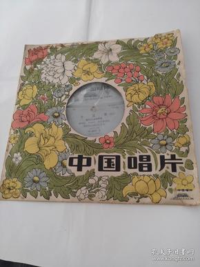 中国唱片潮剧(十五贯选段,共两面,皮面有点破,以图为准)