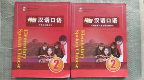 初级汉语口语2(第三版)课文与练习+词语表达与课文英文翻译(全二册)