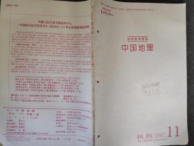 中国地理 1977 11