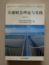 交通财会理论与实践:2005年