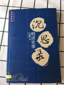 明清史事沈思录/王春瑜选集