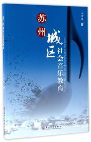 苏州城区社会音乐教育 9787567218734 苏州大学出版社