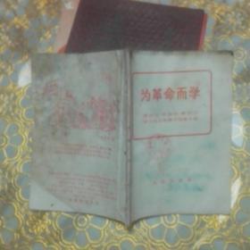 为革命而学:廖初江 丰福生 黄祖示学习毛主席著作简要介绍 64开