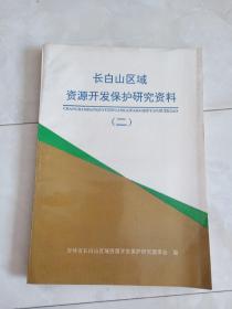 《吉林省长白山区域资源开发保护研究资料》(二)1992年出版。