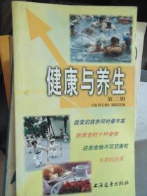 健康与养生 第二册