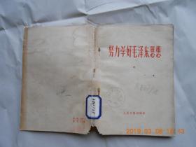 31958《努力学好毛泽东思想》馆藏