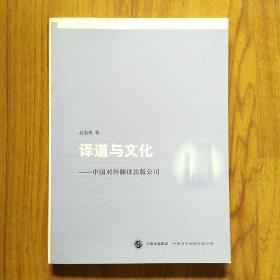 译道与文化:中国对外翻译出版公司,