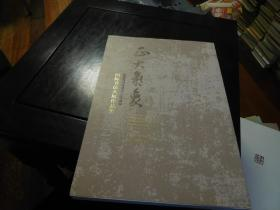 正大气象:纪念胡问遂诞辰100周年书法文集
