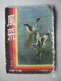 风采(创刊号1979) 按图发货 严者勿拍 售后不退 谢谢理解!