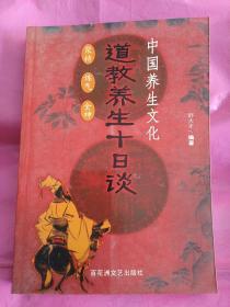 道教养生十日谈(中国养生文化)