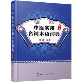 中医实用名词术语词典(第二版)