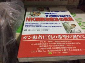 NK细胞治疗法の真実 日文原版多图