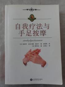 自我疗法与手足按摩