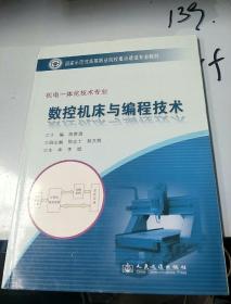 数控机床与编程技术