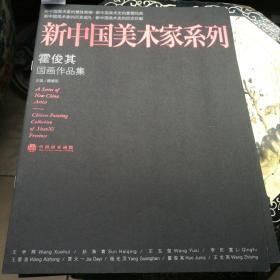 新中国美术家系列霍俊其国画作品集