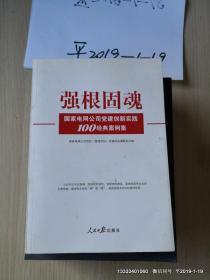 强根固魂:国家电网公司党建创新实践100经典案例集 作者 :出版社 :