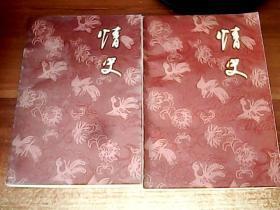 《情史(上、下)》(收录了历代笔记、小说、文学作品中男女之间的故事)