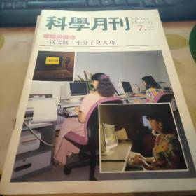科学月刊 1992-7【电脑与健康-一氧化碳小分子立大功】     J