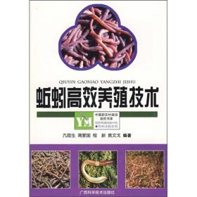 蚯蚓高效养殖技术