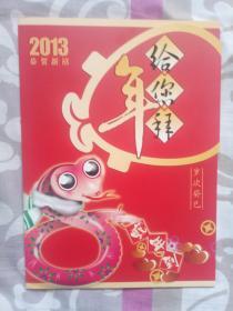 2013恭贺新禧给您拜年邮票