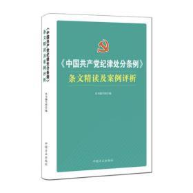 中国共产党纪律处分条例 条文精读及案例评析