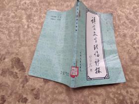 语言文字理论新探《馆藏书有印章标签》
