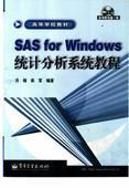 SAS for Windows统计分析系统教程