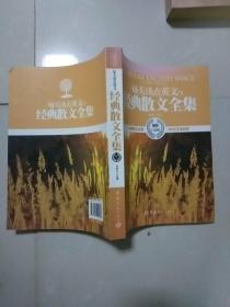 每天读点英文经典散文全集
