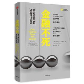 金融不死(用好金融工具破解经济困局)/金融精英卓越计划系列