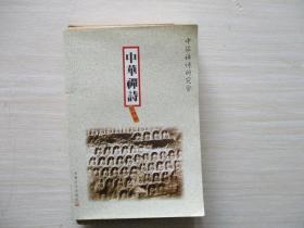 中华禅寺 第四辑   452