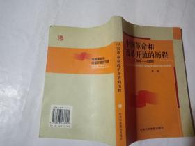 中国革命和改革开放的历程:1840-2006